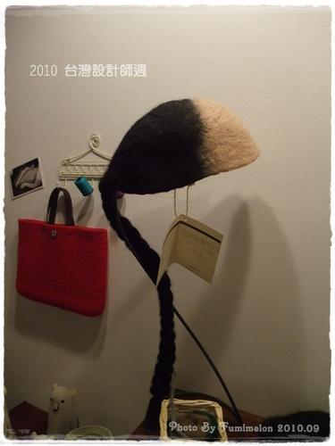 201009台灣設計師週0011