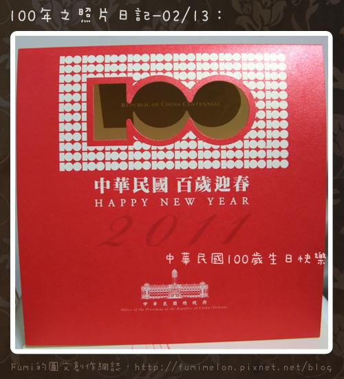 28-中華民國100歲生日快樂