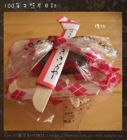 53-日本來的禮物