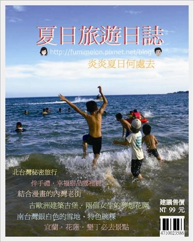 夏日旅遊日誌01_頁面_1.jpg