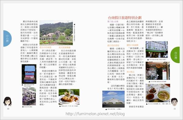 夏日旅遊日誌01_頁面_6.jpg
