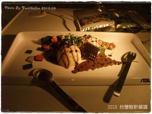 201009台灣設計師週0018