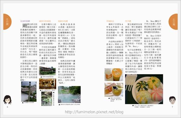 夏日旅遊日誌01_頁面_4.jpg