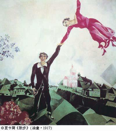 chagall_1917散步.jpg