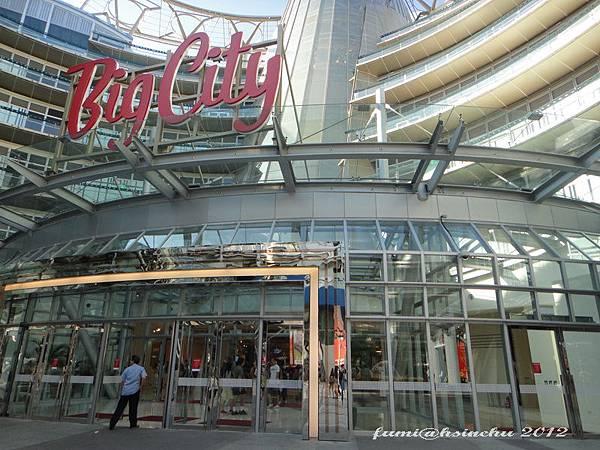 新竹Big City遠東巨城購物中心