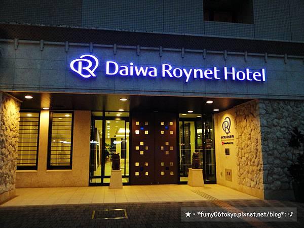 Daiwa Roynet縣廳前飯店