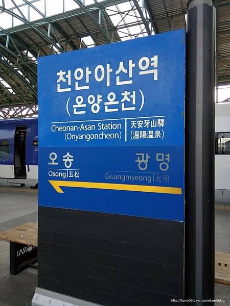 韓國交通相關