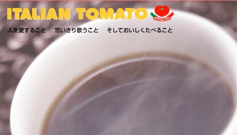 Italian Tomato(イタリアン・トマト)