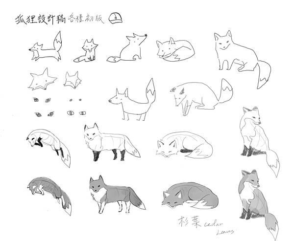 狐狸的草稿