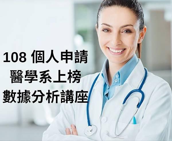 學測個人申請-醫學系