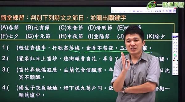 國文陳顥老師影片截圖.jpg