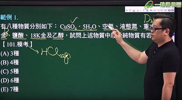 化學王皓老師影片截圖.jpg
