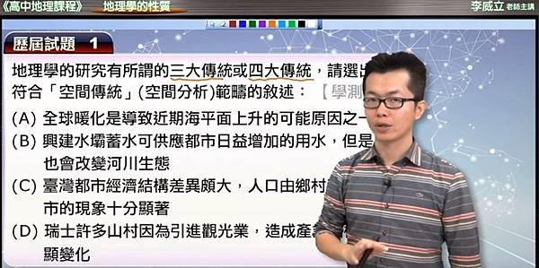 地理李威立老師影片截圖.jpg