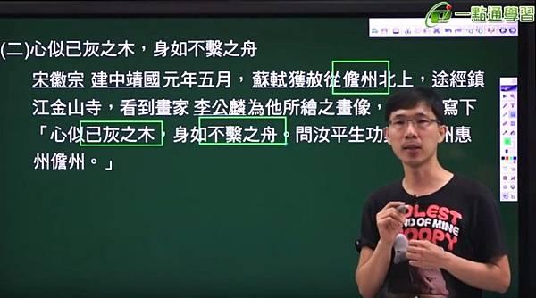 國文李榮哲老師影片截圖.jpg