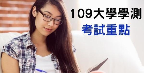 109學測考試重點2版.jpg