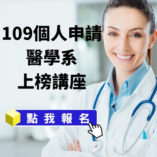 2020個人申請醫學講座