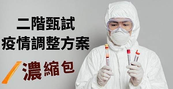 二階甄試疫情調整濃縮包圖片.jpg