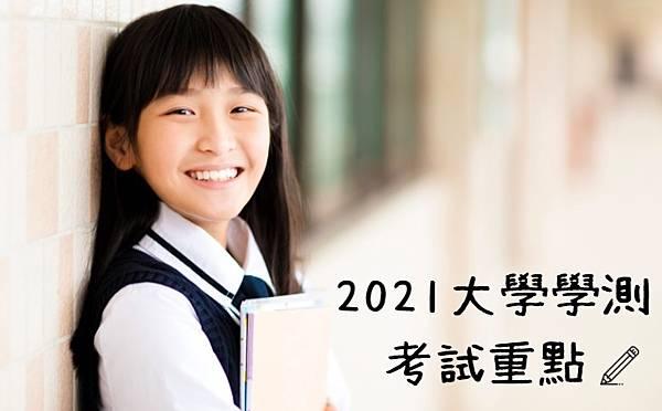 2021高升大學測簡章文章用圖.jpg