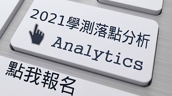 2021/110學測放榜與學測落點分析
