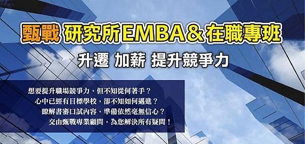 EMBA與在職專班書審資料、口試技巧、學員考取心得