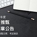 甄試01_meitu_3.jpg