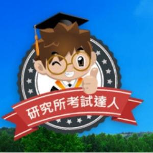 大碩研究所