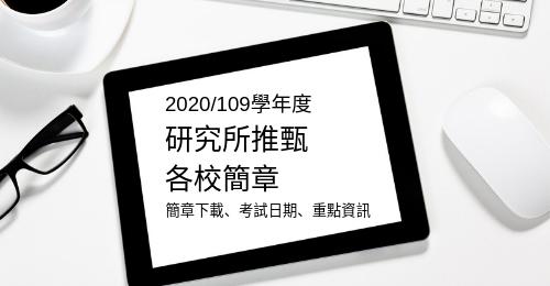 研究所推甄2020