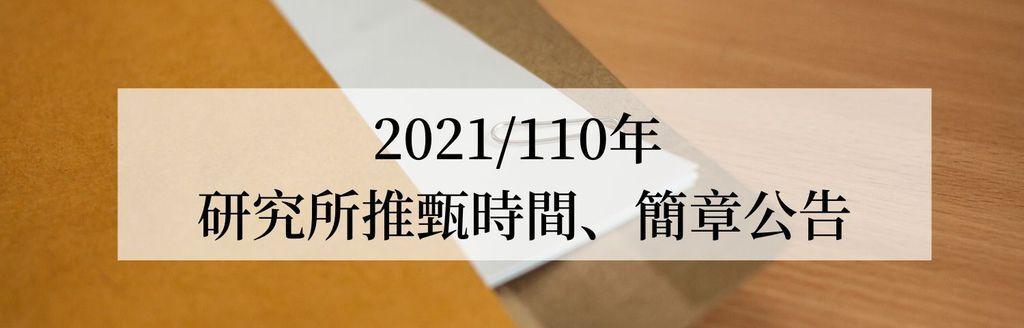 研究所推甄2021