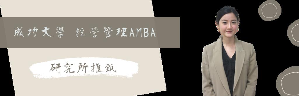 成大AMBA上榜心得