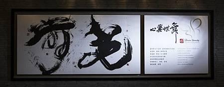 130129 心樂蝶舞-舞光‧光舞