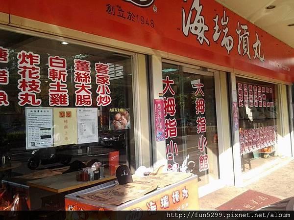 新竹美食貢丸、米粉。