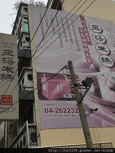 香港 蔡'S、王'S、 魏'R、 余'R,在王塔米糕享用美食~
