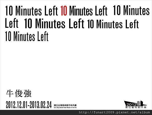 2012數位藝術創作案「牛俊強:10 Minutes Left - 2012」
