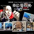 日本3D幻視藝術展