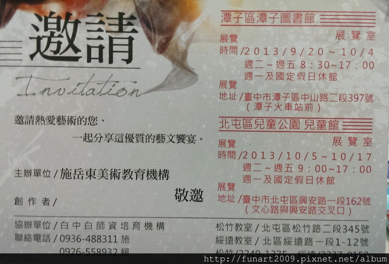施岳東美術學生聯展