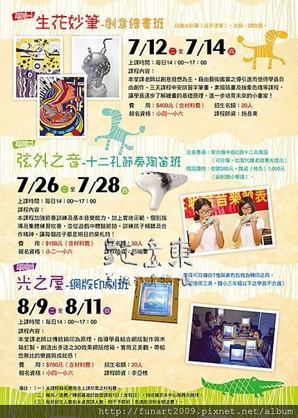 苗北2016暑期小學堂系列-02.jpg