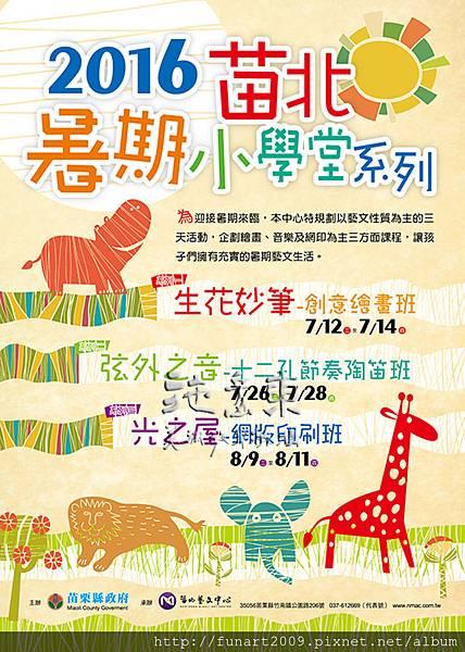 苗北2016暑期小學堂系列-01.jpg