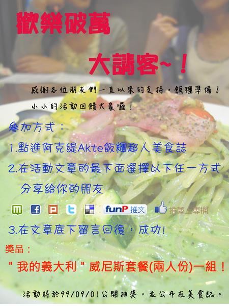 活動海報拷貝.jpg