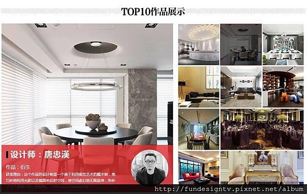 PC-TOP10-唐.jpg