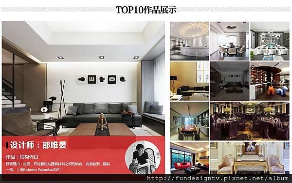 PC-TOP10-邵唯晏.jpg