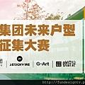 綠地集團創意徵集大賽_fundesign_簡體