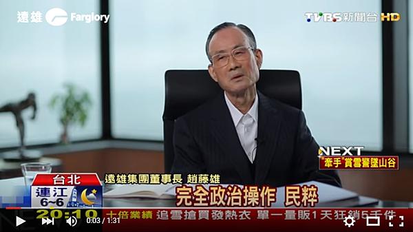 大巨蛋趙藤雄 -呼籲柯P有慈悲心 別再政治操弄1(截圖自TVBS)