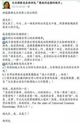 遠雄趙藤雄-臉書貼文.jpg