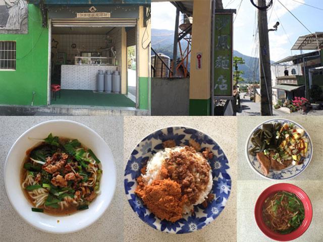 沙鳳麵店2.jpg