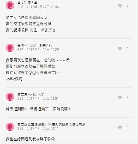 緣圈圈到閃_留言2.PNG
