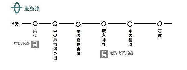 厳島線.jpg