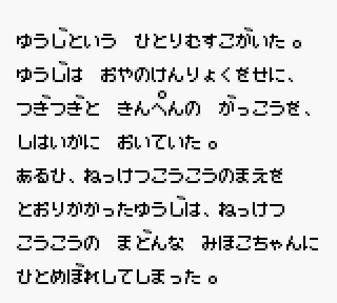 Nekketsu_04.jpg