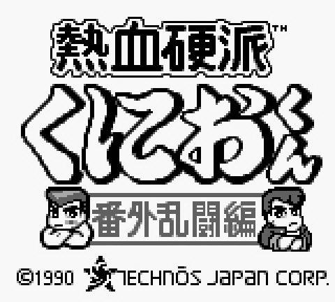 Nekketsu_02.jpg