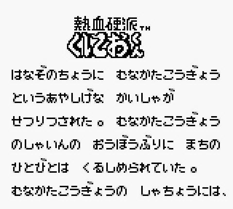 Nekketsu_03.jpg