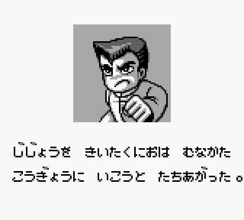 Nekketsu_07.jpg